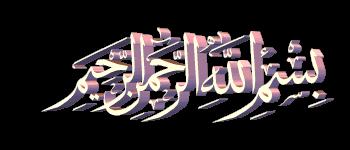 bismillah, grosir baju muslim , gamis dan gamis syar'i